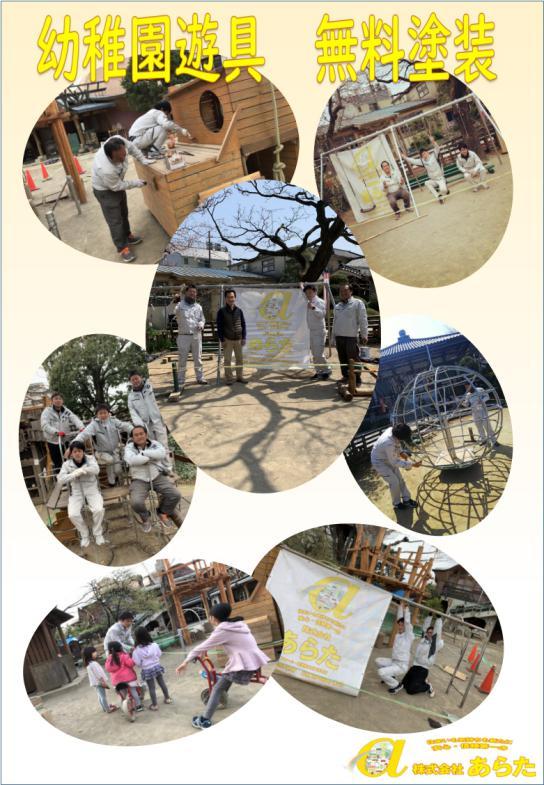 社会活動 | 外壁塗装・屋根塗装・防水工事 優良塗装専門業者|株式会社あらた