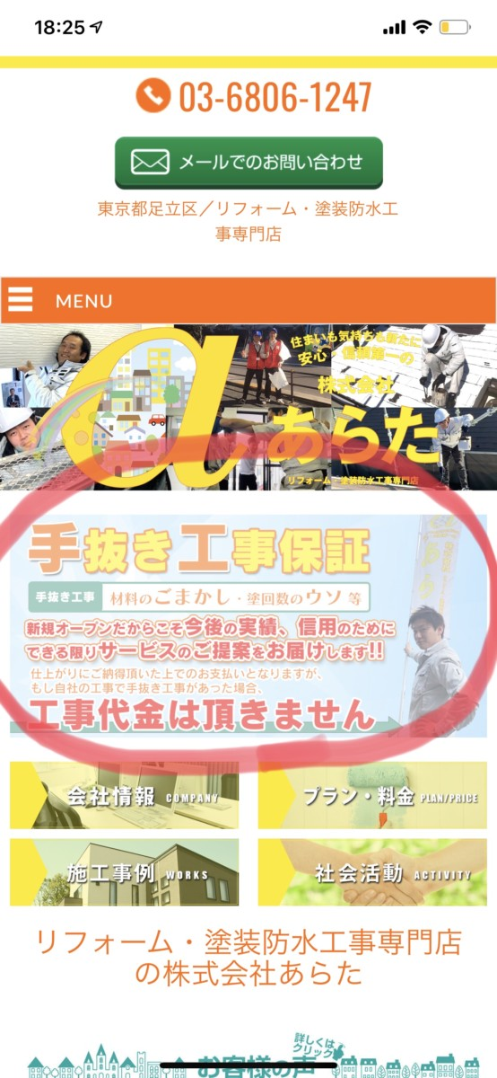 ホームページにあらたなページを追加しました♪ 足立区 葛飾区 江戸川区の外壁塗装・屋根塗装・防水工事 優良塗装専門業者 株式会社あらた