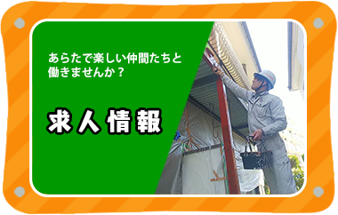 求人情報 | 外壁塗装・屋根塗装・防水工事 優良塗装専門業者|株式会社あらた