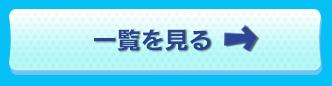 スタッフ | 足立区 葛飾区 江戸川区の外壁塗装・屋根塗装・防水工事 優良塗装専門業者|株式会社あらた