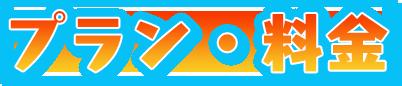 プラン・料金 | 足立区 葛飾区 江戸川区の外壁塗装・屋根塗装・防水工事 優良塗装専門業者|株式会社あらた