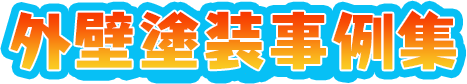 外壁塗装事例集 | 足立区 葛飾区 江戸川区の外壁塗装・屋根塗装・防水工事 優良塗装専門業者|株式会社あらた
