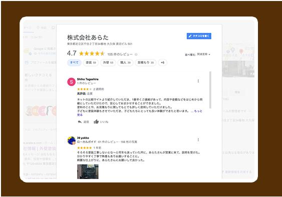 Googleマップ口コミ件数地域No.1 | 足立区 葛飾区 江戸川区の外壁塗装・屋根塗装・防水工事 優良塗装専門業者|株式会社あらた