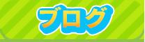 ブログ | 足立区 葛飾区 江戸川区の外壁塗装・屋根塗装・防水工事 優良塗装専門業者|株式会社あらた