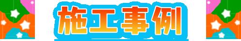 施工事例 | 足立区 葛飾区 江戸川区の外壁塗装・屋根塗装・防水工事 優良塗装専門業者|株式会社あらた