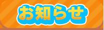 お知らせ | 足立区 葛飾区 江戸川区の外壁塗装・屋根塗装・防水工事 優良塗装専門業者|株式会社あらた