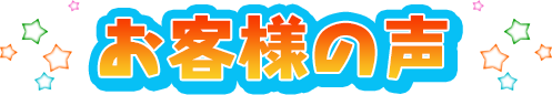 お客様の声 | 足立区 葛飾区 江戸川区の外壁塗装・屋根塗装・防水工事 優良塗装専門業者|株式会社あらた