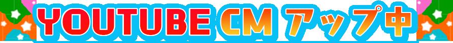 YOUTUBE CM アップ中 | 足立区 葛飾区 江戸川区の外壁塗装・屋根塗装・防水工事 優良塗装専門業者|株式会社あらた
