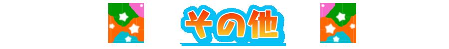 その他プラン | 足立区 葛飾区 江戸川区の外壁塗装・屋根塗装・防水工事 優良塗装専門業者|株式会社あらた