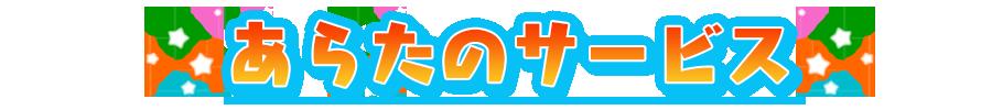 あらたのサービス | 足立区 葛飾区 江戸川区の外壁塗装・屋根塗装・防水工事 優良塗装専門業者|株式会社あらた