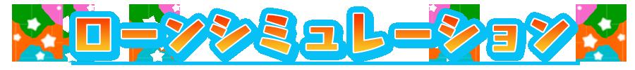 ローンシミュレーション | 足立区 葛飾区 江戸川区の外壁塗装・屋根塗装・防水工事 優良塗装専門業者|株式会社あらた