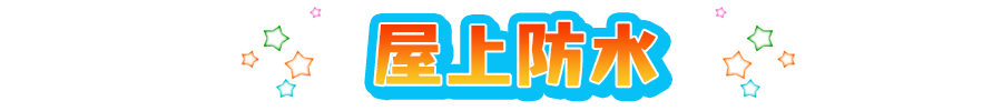 屋上防水 | 足立区 葛飾区 江戸川区の外壁塗装・屋根塗装・防水工事 優良塗装専門業者|株式会社あらた