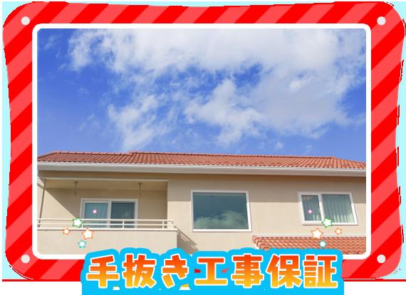 手抜き工事保証 | 足立区 葛飾区 江戸川区の外壁塗装・屋根塗装・防水工事 優良塗装専門業者|株式会社あらた