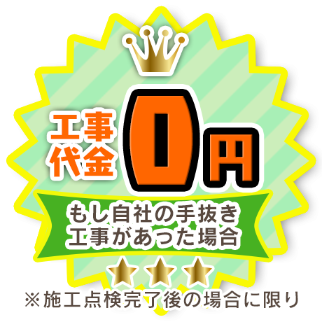 工事代金0円