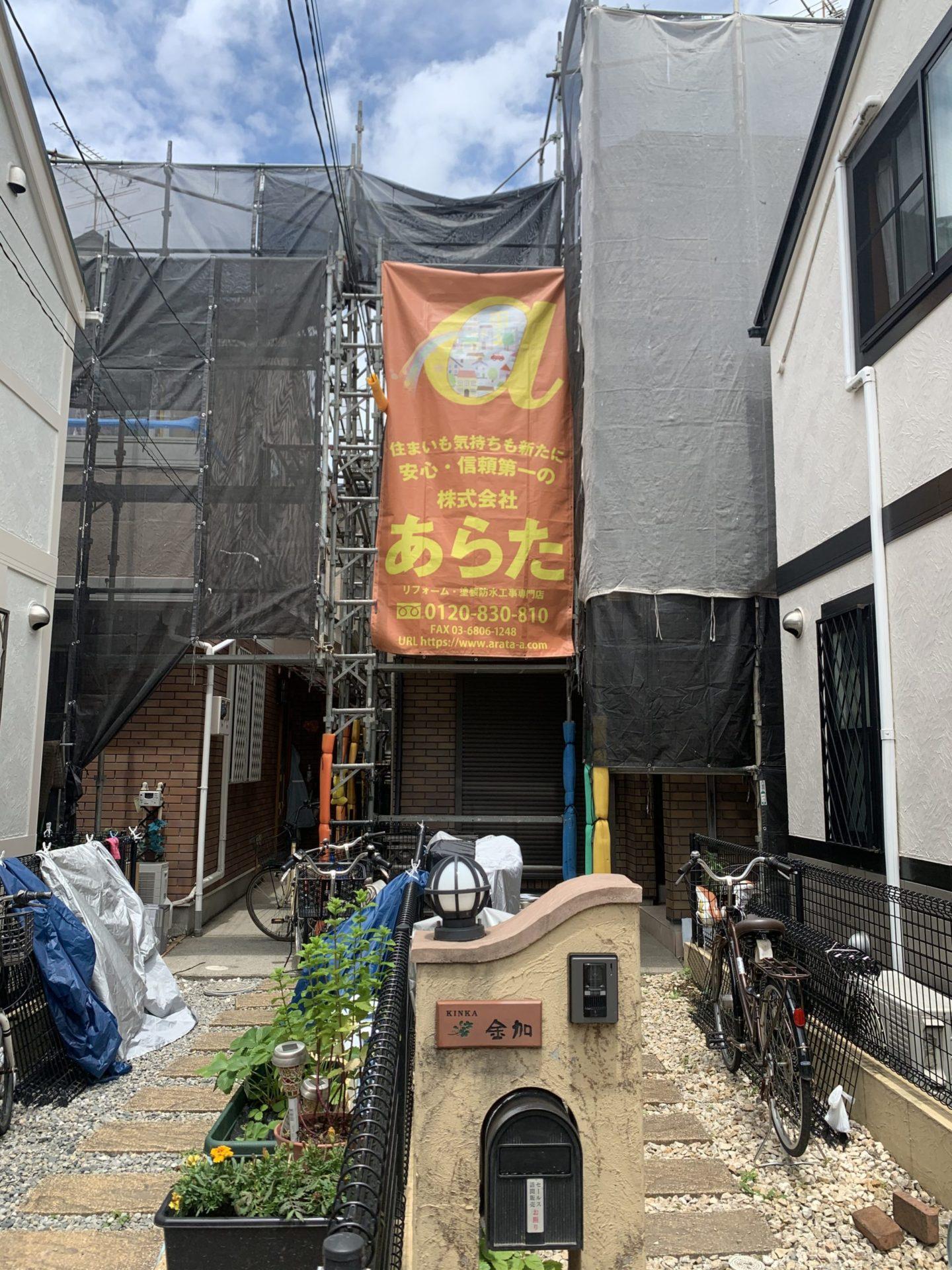 あらたスタッフブログ 『工事開始』|足立区 葛飾区 江戸川区の外壁塗装・屋根塗装・防水工事 優良塗装専門業者|株式会社あらた