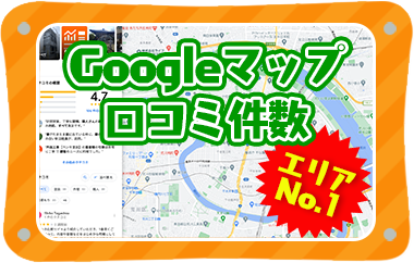 Googleマップ口コミ件数地域No.1 | 外壁塗装・屋根塗装・防水工事 優良塗装専門業者|株式会社あらた
