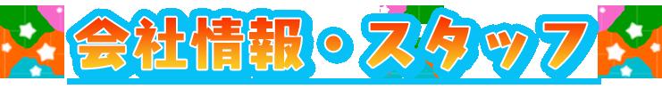 会社情報・スタッフ | 足立区 葛飾区 江戸川区の外壁塗装・屋根塗装・防水工事 優良塗装専門業者|株式会社あらた
