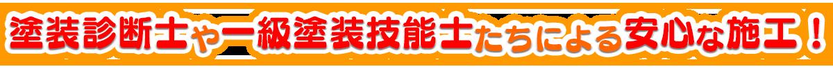 受賞歴 足立区 葛飾区 江戸川区の外壁塗装・屋根塗装・防水工事 優良塗装専門業者 株式会社あらた