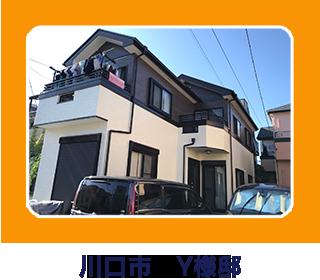 川口市 Y様邸