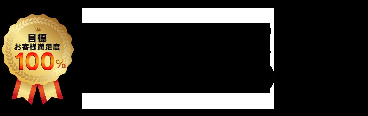 あらた特徴(選ばれる理由)   足立区 葛飾区 江戸川区の外壁塗装・屋根塗装・防水工事 優良塗装専門業者 株式会社あらた